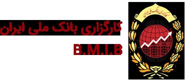 کارگزاری بانک ملی ایران - کارگزار رسمی بورس اوراق بهادار